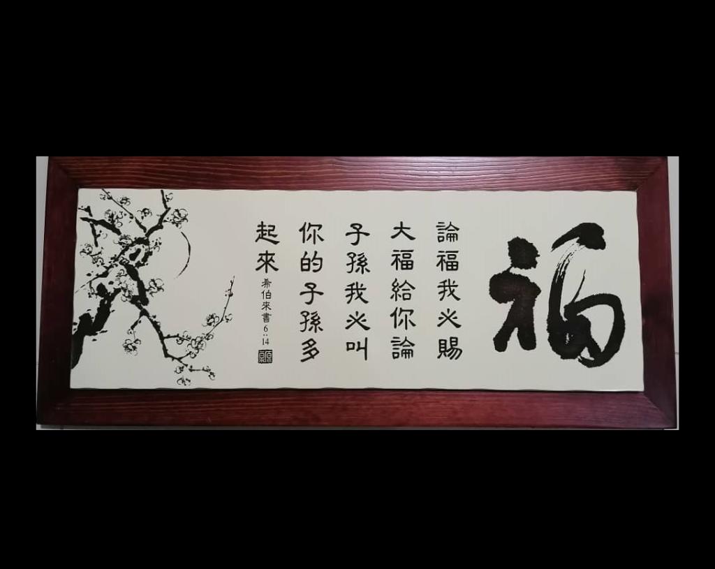 Home Deco Framework - Christian 福 (63cm x 28cm)