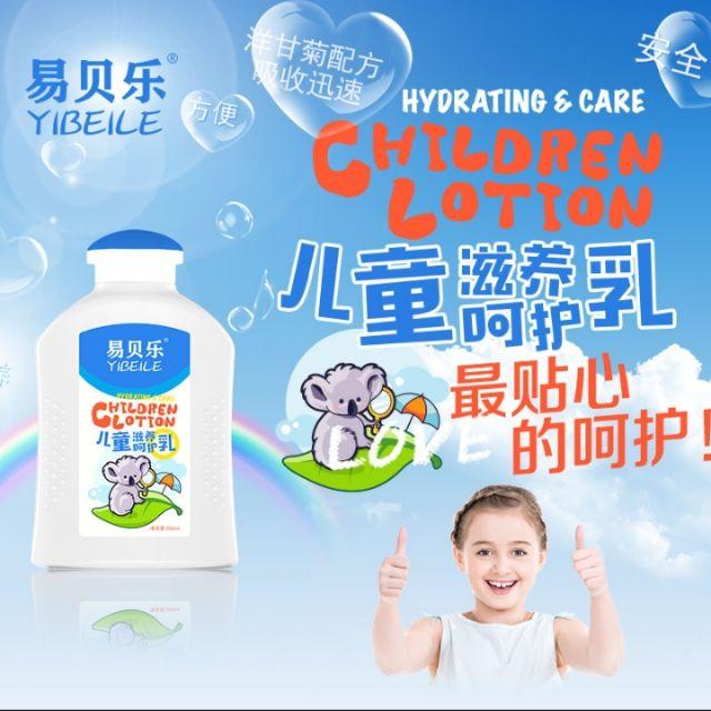 Yibeile Hydrating & Care Children Lotion 200ml 易贝乐儿童滋养呵护乳