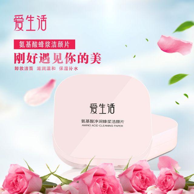 HOT ! iLife Amino Acid Cleansing Paper 100pcs爱生活氨基酸净润蜂浆洁颜片