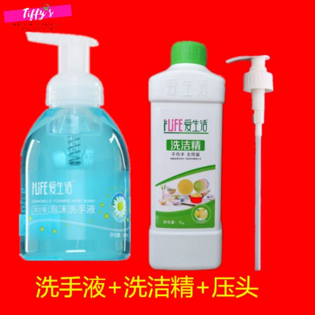 iLife Set Hand Wash 500ml+Concentrated Dishwashing Liquid 1kg 爱生活泡沫洗手液+洗洁精