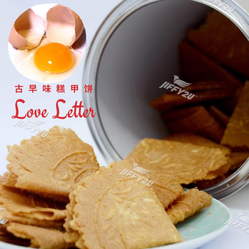 古早味糕甲饼  Love Letter/Kuih Kapit - Original / Peanut / Chicken Floss (+/-500g)
