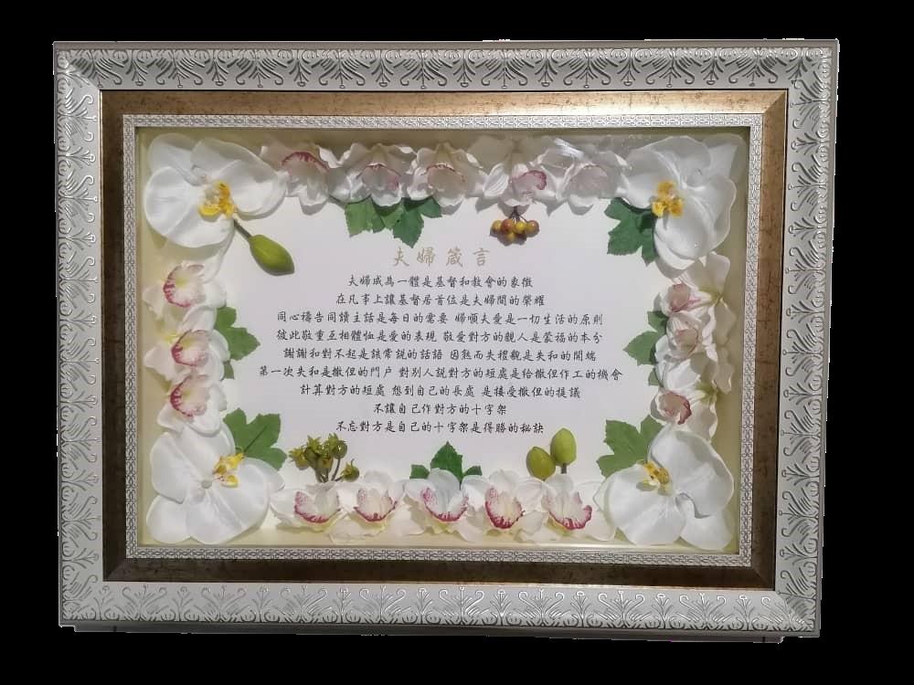 Home Deco Framework - Christian 夫妻箴言 (64cm x 49cm)