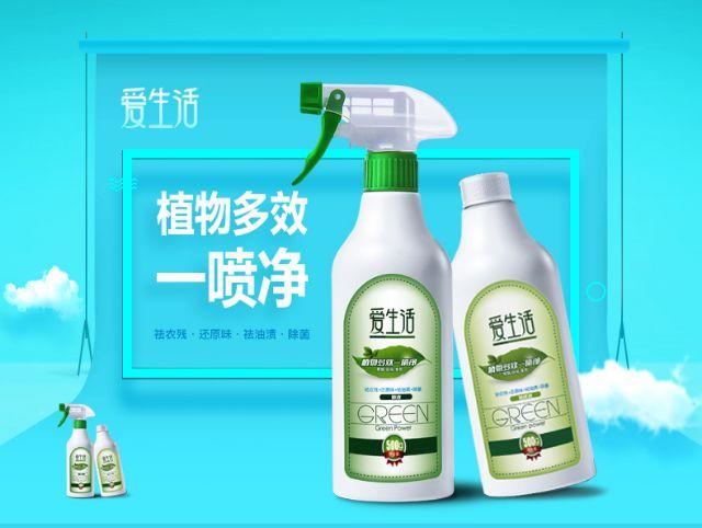iLife Plant Multi-Function Cleaner 500g + 500g 爱生活植物多效一喷净