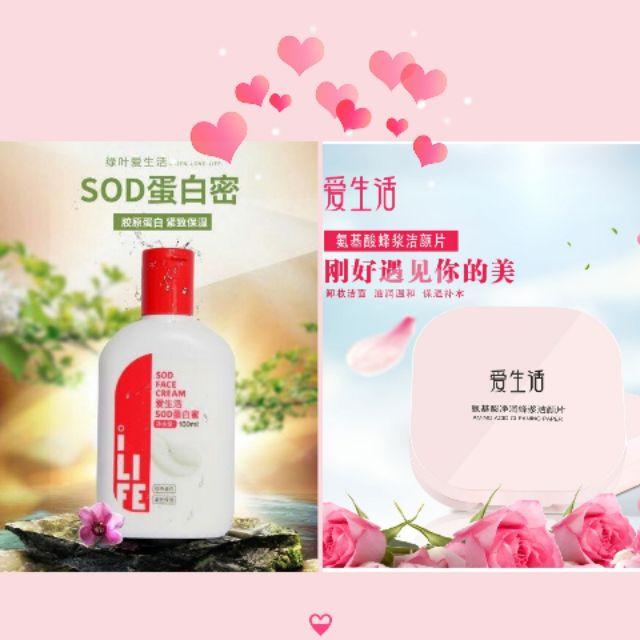 iLife Set SOD Cream 100ml&Amino Acid Cleansing Paper 100pcs爱生活套组蛋白蜜+氨基酸净润蜂浆洁颜片