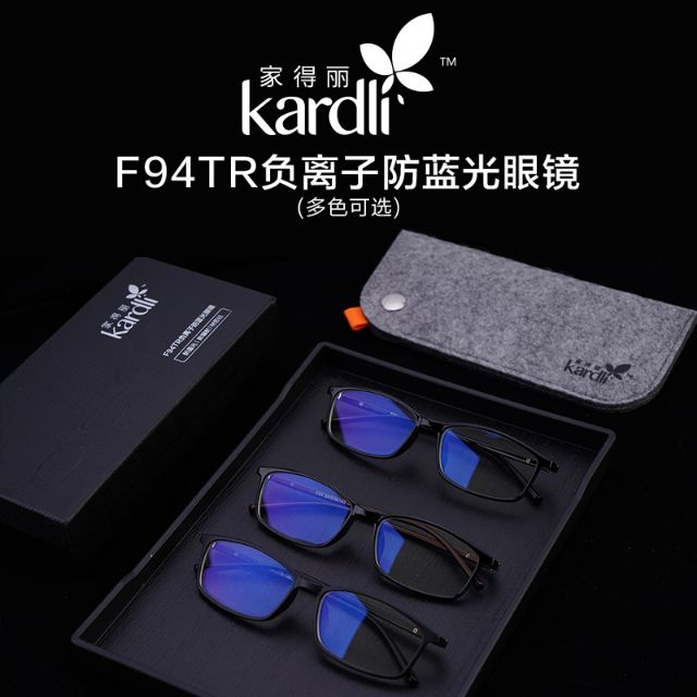Kardli F91TR Negative Ion Anti-Blue Glasses 家得丽负离子防蓝光眼镜