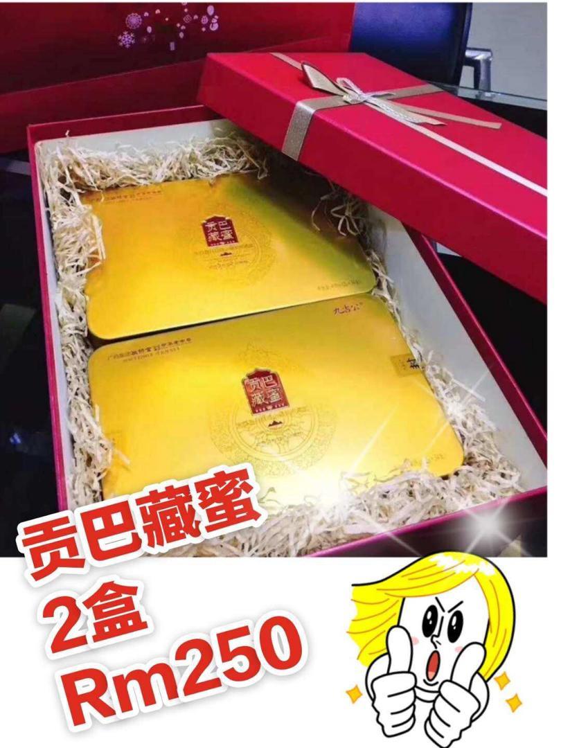 [优惠配套] 2盒 九吉公 贡巴藏蜜 高原百花蜜 2 boxes Jiu Ji Gong Plateau Tibetan Honey Himalaya