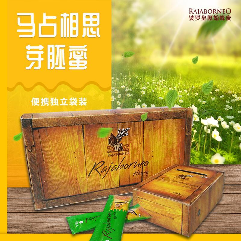 RAJABORNEO HONEY - ACACIA MANGIUM  HONEY (GIFT BOX ~ 15g x 60 sachet)婆罗皇原始蜂蜜 (精美礼盒装)