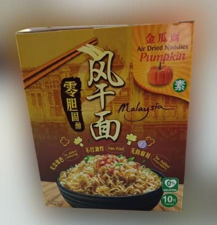 [HALAL] FEI YIN (Pumpkin) Healthy Nutritious Noodle  (box) 飞鹰 (金瓜 ) 健康营养素食面  (精美盒装)