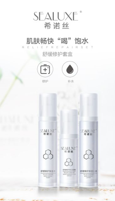Sealuxe 3-in-1 Relief & Repair Moisturising Set 希诺丝舒缓修护套盒
