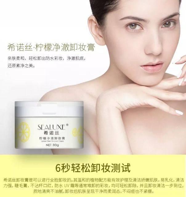 Sealuxe Lemon Clear Makeup Remover Cream 80g 希诺丝柠檬净澈卸妆膏