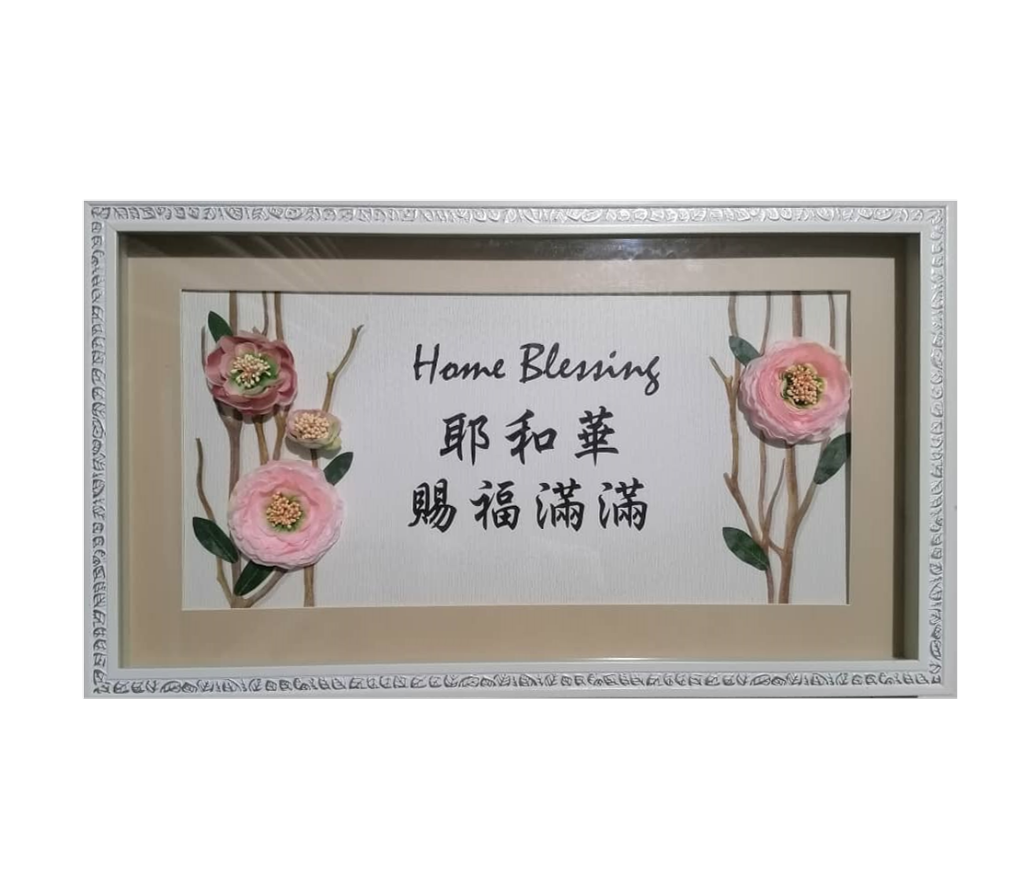 Home Deco Framework - Christian 耶和華赐福满满 (68.5cm x 39.5cm)
