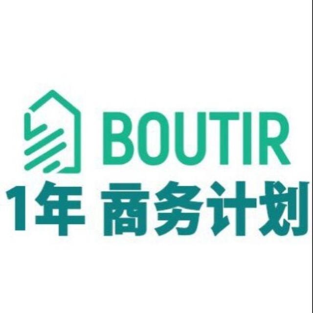 BOUTIR e shop 掌铺商务计划