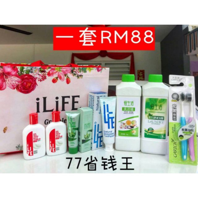 BEST BUY iLife with Love Gift Set 爱生活 爱心最佳送礼套组