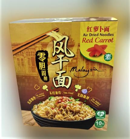 [HALAL] FEI YIN (Carrot) Healthy Nutritious Noodle (box)飞鹰 (萝卜) 健康营养素食面 (精美盒装)