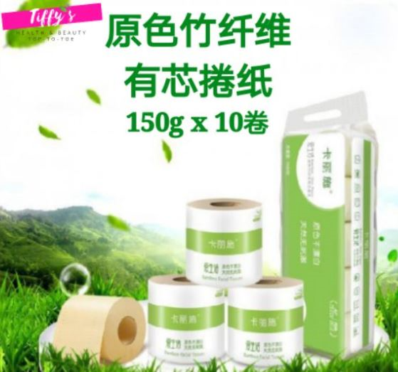 Carich Bamboo 3 Layers Toilet Paper 150g x 10 Rolls iLife 卡丽施原色竹纤维有芯捲纸爱生活
