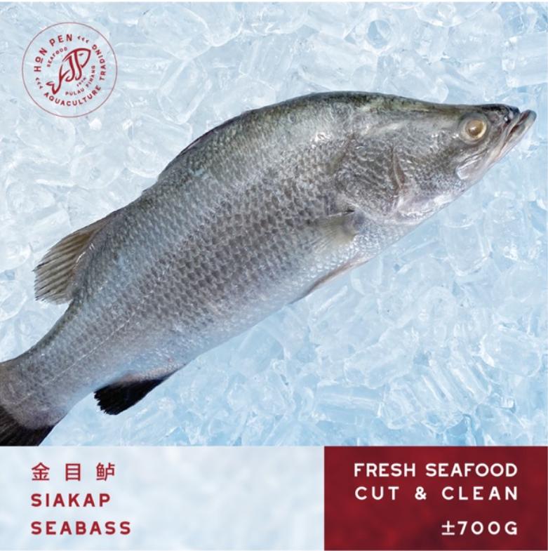 3 pcs SEABASS 金目鲈 SIAKAP (Seafood) ±700g