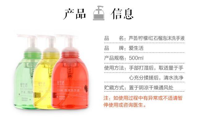 iLife Antibacterial Foam Handwash Aloe Vera 500ml 爱生活泡沫洗手液芦荟