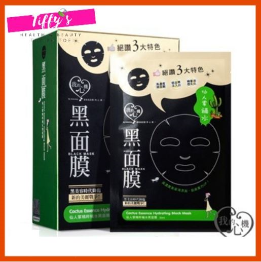BEST BUY‼️My Scheming Cactus Essence Hydrating Black Mask 30ml X 8sheets 我的心機仙人掌精粹补水黑面膜
