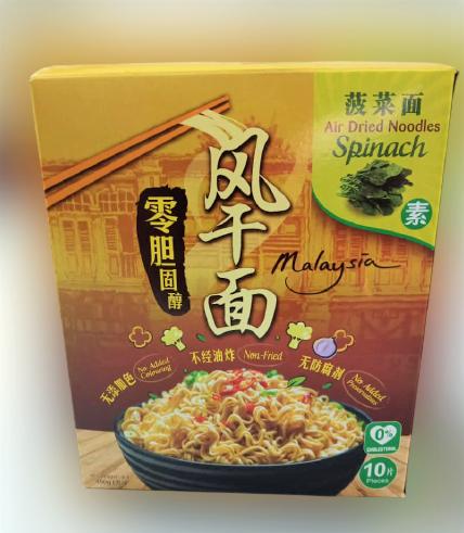 [HALAL] FEI YIN (Spinach) Healthy Nutritious Noodle (box) 飞鹰 (菠菜) 健康营养素食面 (精美盒装)550gram
