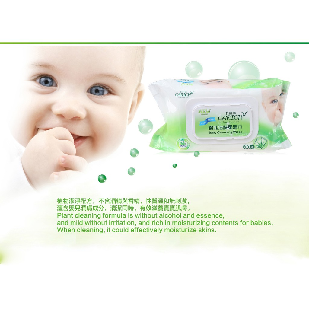 Carich Baby Cleansing Wipes 80pcs 卡丽施婴儿洁肤柔湿巾