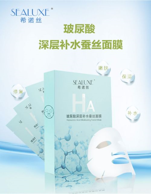 Sealuxe Hyaluronic Acid Moisturising Facial Mask 25ml x 5pcs 希诺丝玻尿酸深层补水蚕丝面膜